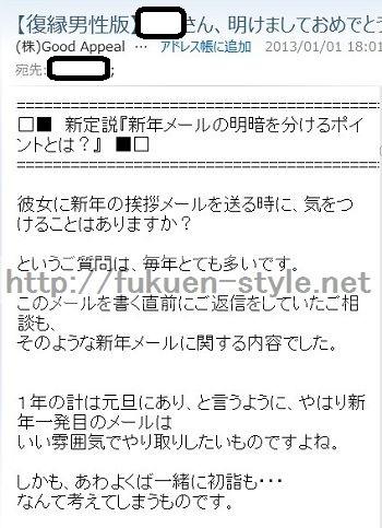 浅海 元カノと復縁する方法 新年メールの上手な書き方ネタバレ中